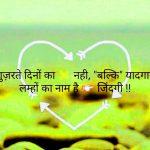 Hindi Whatsapp DP Images Photo Free