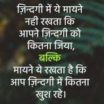 New Latest Hindi Life Quotes Whatsapp DP Wallpaper Download