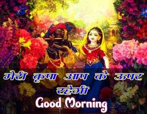 Radha Krishna Good Morning Best New Download Free