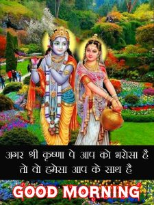 Radha Krishna Good Morning Wishes Images With Quotes