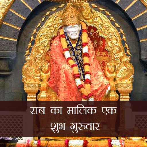 1492+ Sai Baba Whatsapp DP Pics Full Hd Download