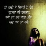 Hindi Shayari Whatsapp Dp Images Download