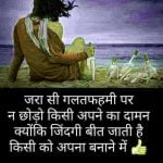 Best Latest Hindi Shayari Whatsapp Dp Images Download
