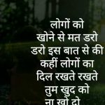 Hindi Shayari Whatsapp Dp Pics Wallpaper Free