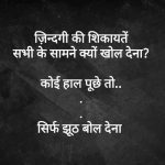 Hindi Shayari Whatsapp Dp Wallpaper Free Download
