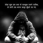 Hindi Shayari Whatsapp Dp pics Free Download Free