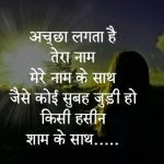 Hindi Shayari Whatsapp Dp pics Free Download