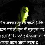 Hindi Shayari Whatsapp Dp Pics Free
