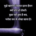 Hindi Shayari Whatsapp Dp photo Download Free