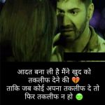 Hindi Shayari Whatsapp Dp Pics Download Free