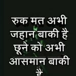 Free Latest Hindi Shayari Whatsapp Dp Images