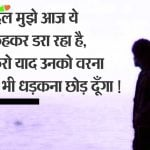 Hindi Shayari Whatsapp Dp Images Free Download