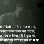 New Free Hindi Shayari Whatsapp Dp Images Pics Download