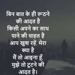 Hindi Shayari Whatsapp Dp Photo for Facebook