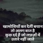 Hindi Shayari Whatsapp Dp images Pic Download