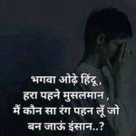 Hindi Shayari Whatsapp Dp pics Wallpaper Download