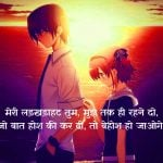 Hindi Shayari Whatsapp Dp Pics Images Download