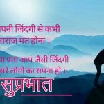 Hindi Quotes Suprabhat Images