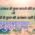 Hindi Quotes Suprabhat Images Wallpaper Pic Download In HD