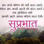 Best Latest Free Hindi Quotes Suprabhat Images Pics Download