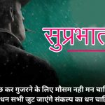 Hindi Quotes Suprabhat Images Pics Pictures Download Free