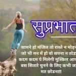 Hindi Quotes Suprabhat Images Wallpaper Download Best New