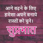 Hindi Quotes Suprabhat Images Wallpaper Download