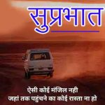 Hindi Quotes Suprabhat Images Pics Images Download
