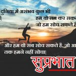 Hindi Quotes Suprabhat Images Wallpaper Download Free