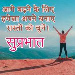 Hindi Quotes Suprabhat Images Pics Wallpaper Download
