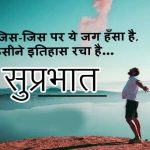 Hindi Quotes Suprabhat Images Pics Download Free