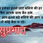 Hindi Quotes Suprabhat Images Photo Pics Download Free