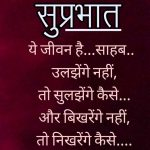 Hindi Quotes Suprabhat Images Wallpaper Free Download