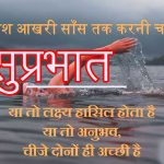 Best Latest Hindi Quotes Suprabhat Images Pics Download