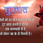 Hindi Quotes Suprabhat Images Pics Download