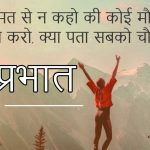 Hindi Quotes Suprabhat Images Pics HD Download Free
