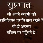 Hindi Quotes Suprabhat Images Wallpaper forWhatsapp
