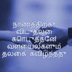 Tamil Whatsapp DP Profile Images Photo Free