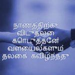 Tamil Whatsapp DP Profile Images Photo Free