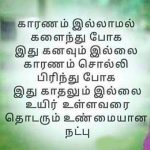 Best Free Tamil Whatsapp DP Profile Images Pics Download