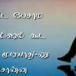 Best Collection Tamil Whatsapp DP Profile Images Pics Download