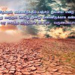 Tamil Whatsapp DP Profile Images pics Wallpaper Free