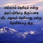 Tamil Whatsapp DP Profile Images Pics Download For Whatsapp / Facebook