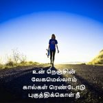 Tamil Whatsapp DP Profile Images Wallpaper Free