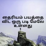 Tamil Whatsapp DP Profile Images pics Wallpaper for Whatsapp