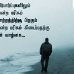 Tamil Whatsapp DP Profile Images Pictures Download