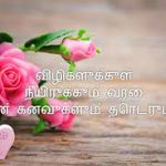 Tamil Whatsapp DP Profile Images Pics for Whatsapp / Facebook