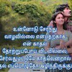 Tamil Whatsapp DP Profile Images Pics Download Free