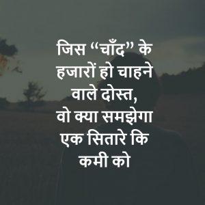 latest Hindi Sad Shayari images