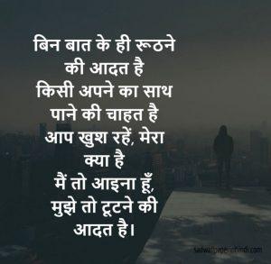 new Hindi Sad Shayari images